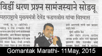 thumbs_gomantak-marathi-11-05-15-pg-1