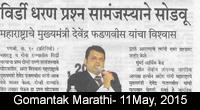 thumbs_gomantak-marathi-11-05-15-pg-1