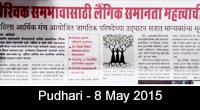 thumbs_pudhari-08-05-15-pg-1-2